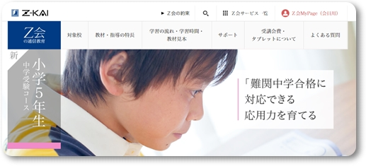 Z会小学中学受験コース